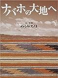 ナバホの大地へ (理論社ライブラリー―異文化に出会う本)