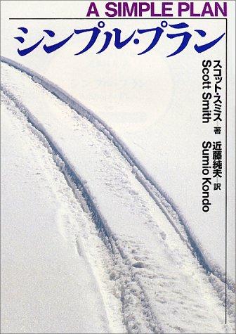 シンプル・プラン (扶桑社ミステリー)
