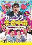 カンニング竹山の恋愛中毒 (「芸人面接」未放送映像SP) [DVD]