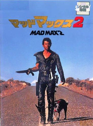 マッドマックス 2