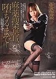 【アウトレット】麻薬捜査官、堕ちるまで… ―屈服せず― 亜希菜 アタッカーズ [DVD]