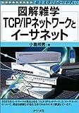 図解雑学 TCP/IPネットワークとイーサネット (図解雑学シリーズ)