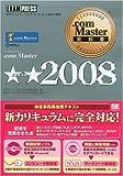 .com Master教科書 .com Master★★2008