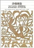 浄瑠璃集 新編日本古典文学全集 (77)