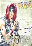 幻想魔伝 最遊記 TVシリーズ(3) [DVD]
