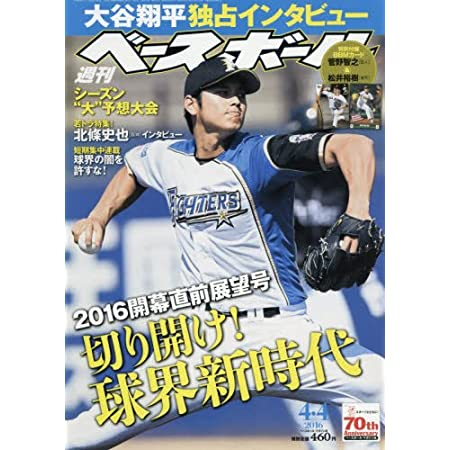 週刊ベースボール 2016年 4/4 号 [雑誌]