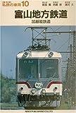 富山地方鉄道・加越能鉄道 (私鉄の車両10)