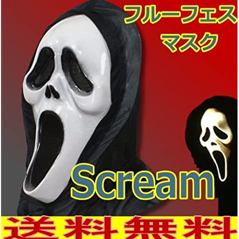 【送料無料】スクリーム 仮装マスク