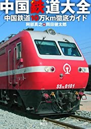 中国鉄道大全—中国鉄道10万km徹底ガイド