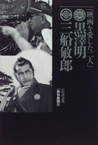「映画を愛した二人」黒沢明 三船敏郎