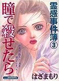 瞳で殺せたら―霊感事件簿 3 (あおばコミックス)