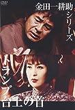 金田一耕助シリーズ トランプ台上の首 DVD