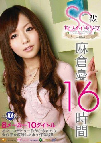 SS級カワイイ美少女 麻倉憂16時間 ROOKIE [DVD]