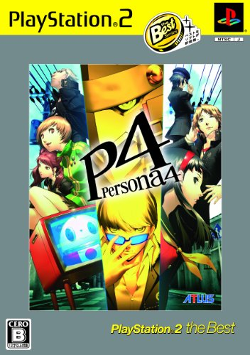 ペルソナ4 PlayStation 2 the Best