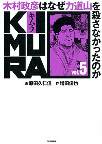 KIMURA 木村政彦はなぜ力道山を殺さなかったのか vol.5