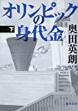 オリンピックの身代金(下) (角川文庫)