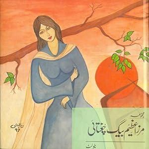 Jannat Ka Bhoot Audiobook