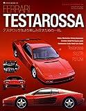 フェラーリ・テスタロッサ―テスタロッサをより楽しみ尽くすために (Libreria SCUDE...