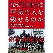 """なぜISIS(イスラム国)は平気で人を殺せるのか ~""""アメリカの無策""""と""""サウジ・イラン代理戦争""""の代償~"""