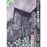 img - for witch disappeared room(Chinese Edition) book / textbook / text book