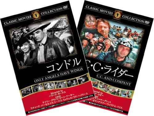 名作洋画DVDパック コンドル/C・C・ライダー 【DVD】FRTW-101