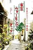東京ウォーキングマップ—散歩師21人のベストコース 春・夏編