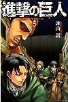 進撃の巨人(5): 5 (講談社コミックス)