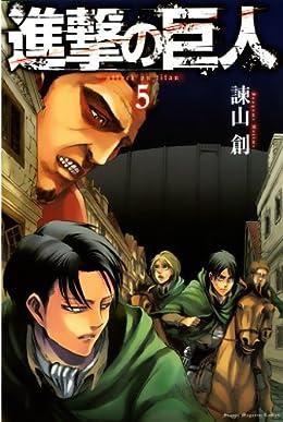進撃の巨人(5) (講談社コミックス)