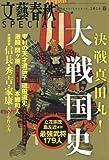 文藝春秋SPECIAL2016年春号「決戦真田丸!  大戦国史」