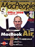 Mac People (マックピープル) 2008年 03月号 [雑誌]