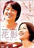 花影 [DVD]