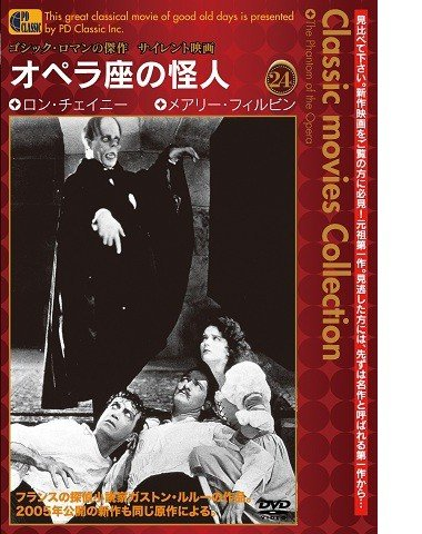 オペラ座の怪人 - The Phantom of the Opera -