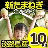 新玉ねぎ 淡路島 玉ねぎ たまねぎ 玉葱 サラダ玉ねぎ 10kg 予約