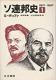 ソ連邦史〈第1巻〉1917~1927 (1979年)