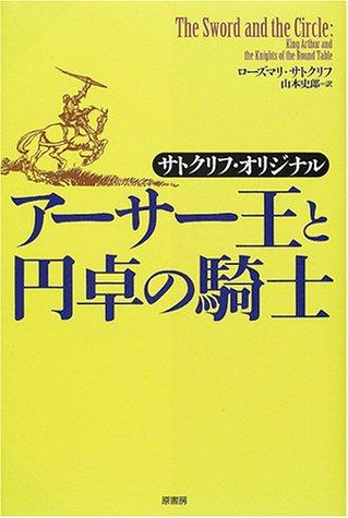 アーサー王と円卓の騎士—サトクリフ・オリジナル