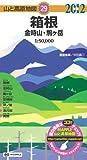 山と高原地図 29.箱根 金時山・駒ケ岳2012