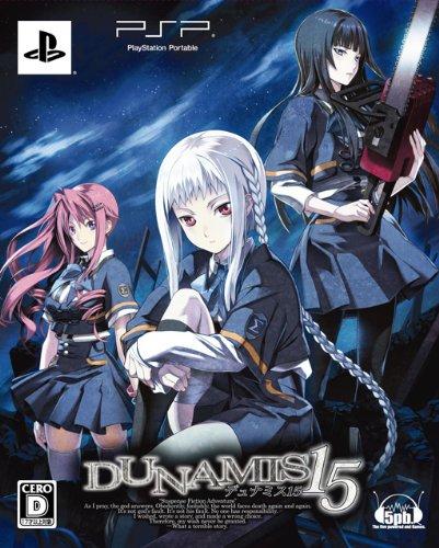 DUNAMIS15 (初回限定版)