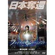 ファイナル・ジャッジメント [DVD]