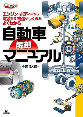 自動車 解剖マニュアル (まなびのずかん)