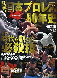 発掘!日本プロレス60年史 凄技編―時代を創った必殺技 (B・B MOOK 754 スポーツシリーズ NO. 625)