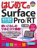 はじめてのSurface Pro/RT完全活用マニュアル (BASIC MASTER SERIES)
