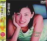 日テレジェニック'98 加藤あい a Maze [DVD]