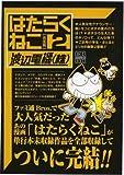 はたらくねこ―完全版 (2) (CR comics DX)