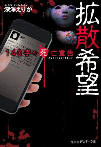 拡散希望 140字の死亡宣告 (ピンキー文庫)