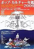 ポップ・カルチャー年鑑〈2006〉