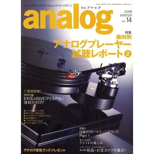 analog(アナログ) 2017年 01 月号 [雑誌]