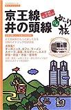 京王線・井の頭線 沿線ゆらり旅 (生活情報センターゆらりシリーズ)