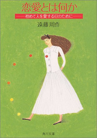 恋愛とは何か―初めて人を愛する日のために (角川文庫 緑 245-5)