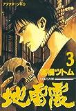 地雷震(3) (アフタヌーンKC)