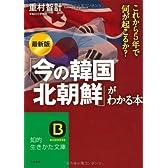 最新版「今の韓国・北朝鮮」がわかる本 (知的生きかた文庫)